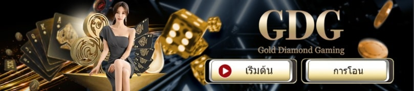 GDG Gold Daimond Gaming